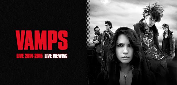 「VAMPS LIVE 2014-2015 ライブ・ビューイング」