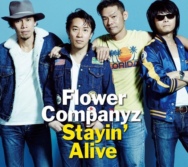 アルバム『Stayin'Alive』【初回盤】(CD+DVD)