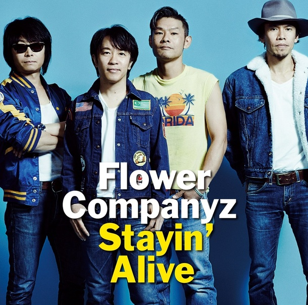 アルバム『Stayin'Alive』【通常盤】(CD)