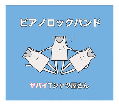 「あつまれ!パーティーピーポー」収録のシングル「ピアノロックバンド」/ヤバイTシャツ屋さん