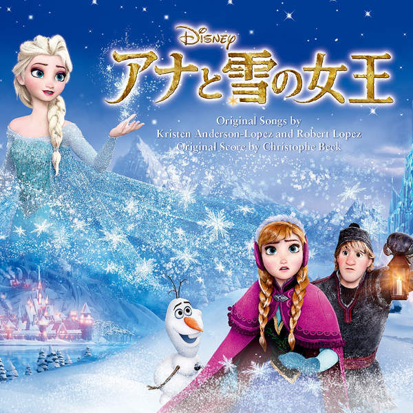 『アナと雪の女王』のジャケット画像