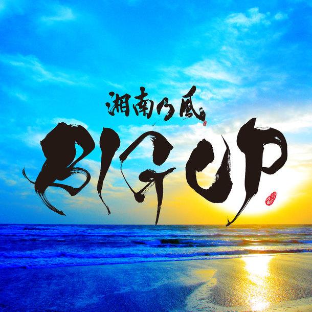 配信シングル「BIG UP」