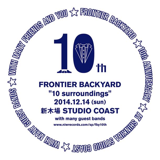 "『FRONTIER BACKYARD 10th anniversary presents ""10 surroundings""』"