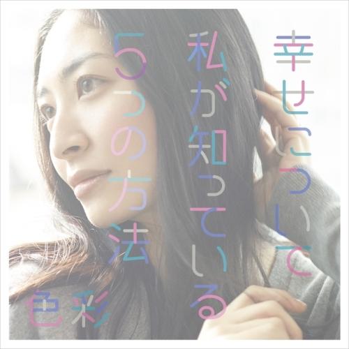 坂本真綾「幸せについて私が知っている5つの方法/色彩」初回限定盤ジャケット画像