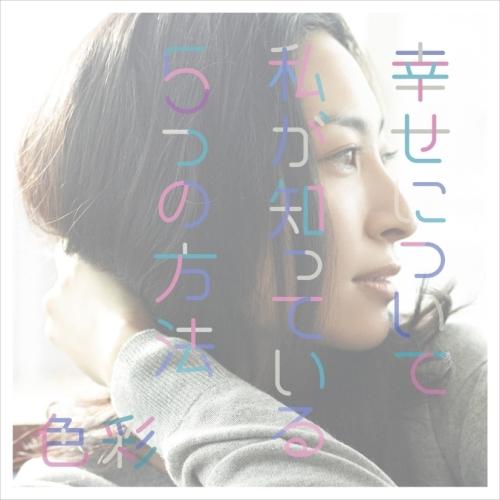 坂本真綾「幸せについて私が知っている5つの方法/色彩」通常盤ジャケット画像