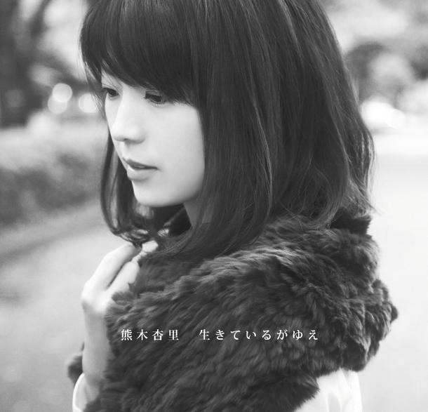 アルバム『生きているがゆえ』【初回限定盤A】(CD+DVD)