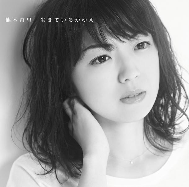 アルバム『生きているがゆえ』【初回限定盤B】(2CD)