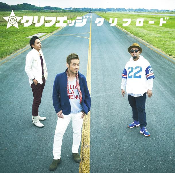 アルバム『クリフロード』【Type-B】(CD)