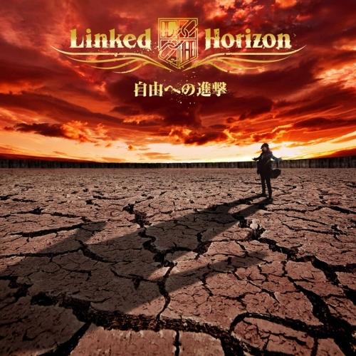 Linked Horizon「自由への進撃」ジャケット画像