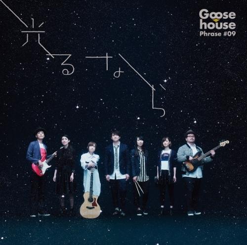 Goose house「光るなら」初回仕様限定ジャケット画像