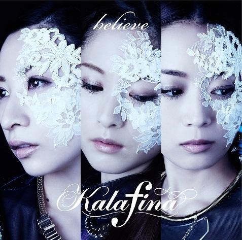 Kalafina「believe」初回生産限定盤Aジャケット画像