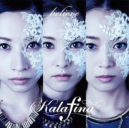 Kalafina「believe」通常盤ジャケット画像