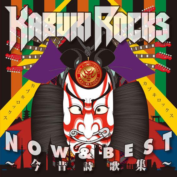 アルバム『KABUKI ROCKS NOW & BEST ~今昔詩歌集~』