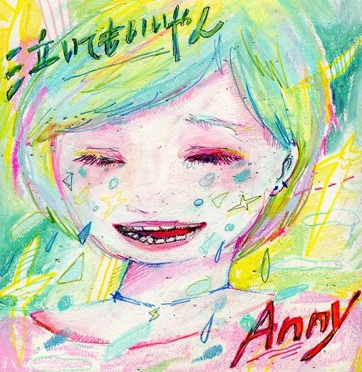 アルバム『泣いてもいいやん』