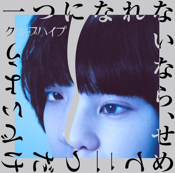 アルバム『一つになれないなら、せめて二つだけでいよう』【初回限定盤】(CD+DVD)