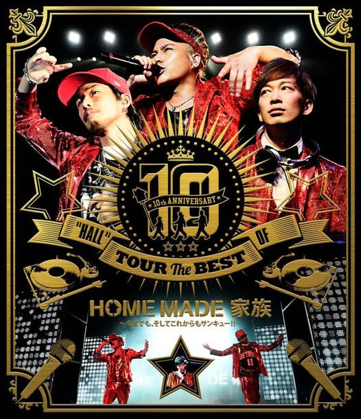 """DVD&Blu-ray 『10th ANNIVERSARY""""HALL""""TOUR THE BEST OF HOME MADE 家族 ~今までも、そしてこれからもサンキュー!!~ at 渋谷公会堂』"""