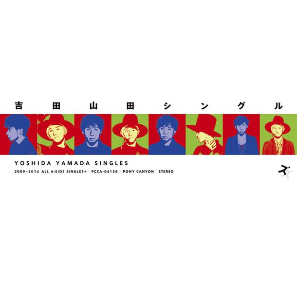 アルバム『吉田山田シングルズ』