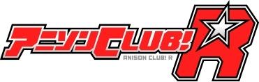 「アニソンCLUB!-R」ロゴ
