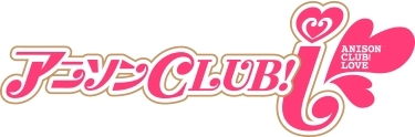 「アニソンCLUB!-i(ラブ)」ロゴ