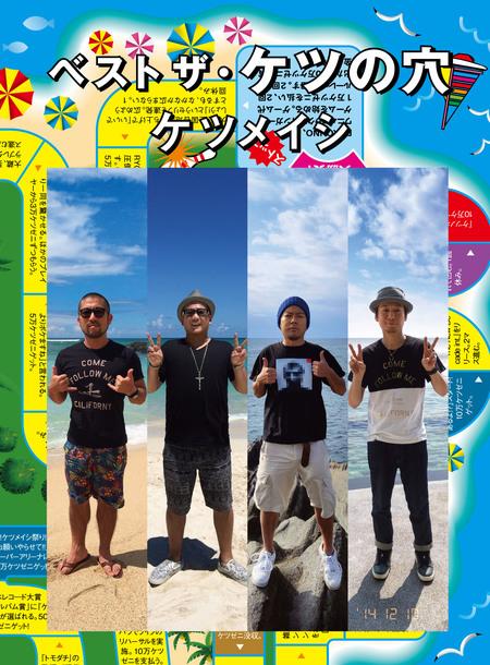 DVD 『ベスト ザ・ケツの穴』
