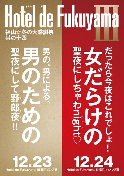 『福山☆冬の大感謝祭 其の十四』