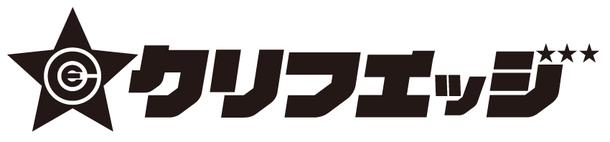 クリフエッジ ロゴ