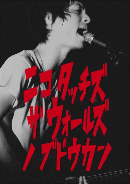 DVD & Blu-ray 『ニコ タッチズ ザ ウォールズ ノ ブドウカン』