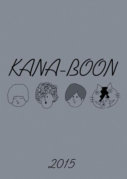 「奥義!KANA-BOON超合体BOX」2015年版カレンダーノート