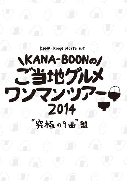 「奥義!KANA-BOON超合体BOX」どうでもいいオマケ002(CD封入)