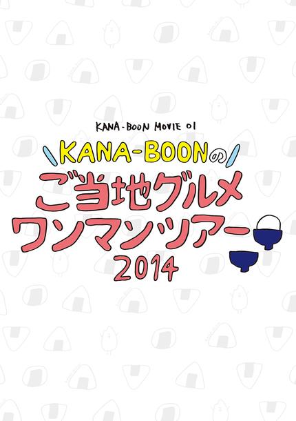 DVD『KANA-BOON MOVIE 01 / KANA-BOONのご当地グルメワンマンツアー 2014』