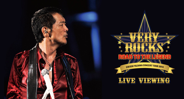 EIKICHI YAZAWA CONCERT TOUR 2014「VERY ROCKS ~ROAD TO THE LEGEND~」ライブ・ビューイング
