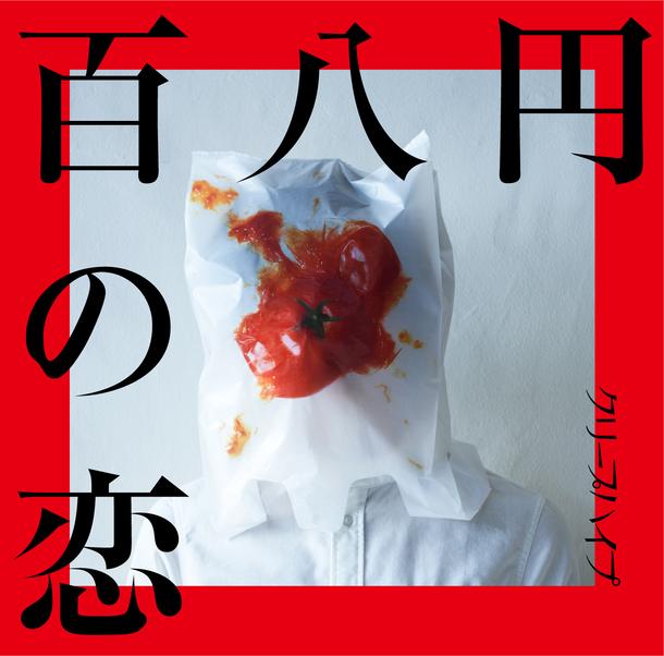 シングル「百八円の恋」【初回限定盤】(CD+DVD)