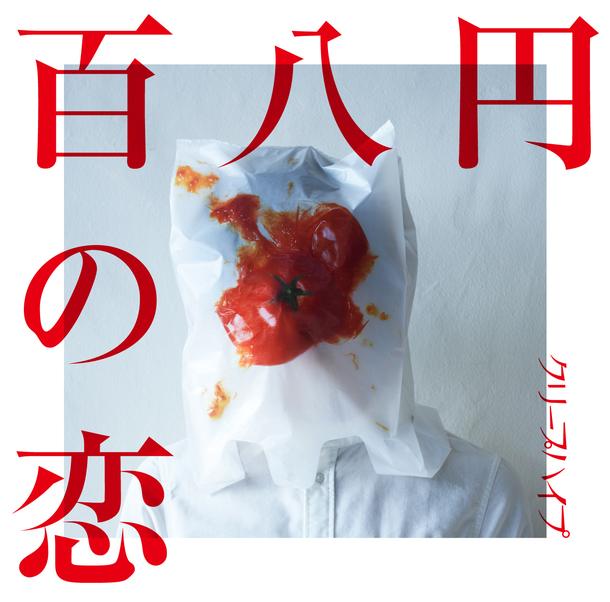 シングル「百八円の恋」【通常盤】(CD)