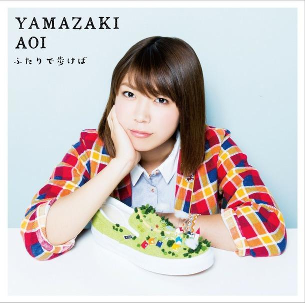 シングル「ふたりで歩けば」【初回限定盤】(CD+DVD)