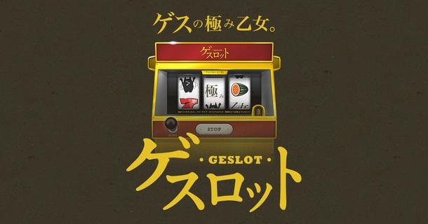 """オリジナルゲーム""""ゲスロット"""""""