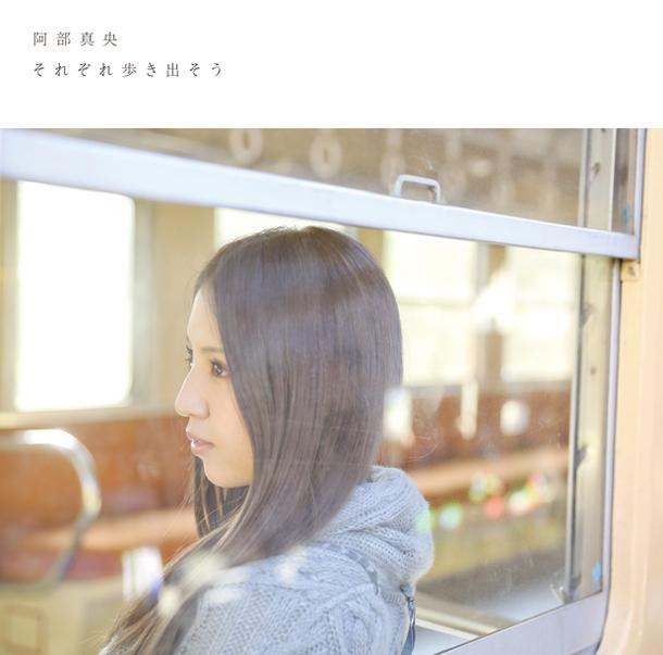 シングル「それぞれ歩き出そう」【通常盤】(CD)