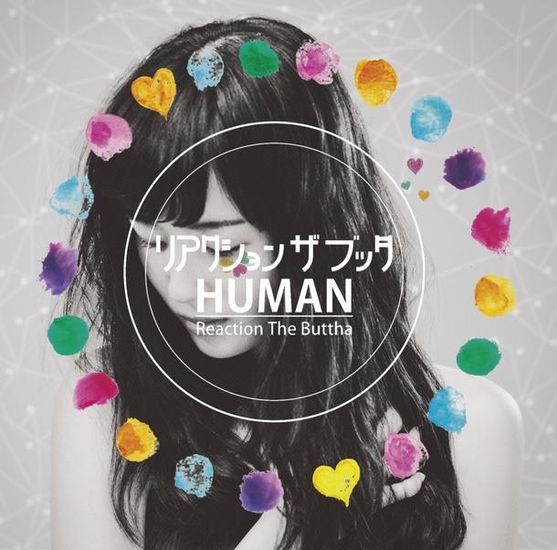 ミニアルバム『HUMAN』