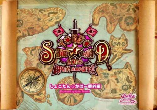『「TOKYO SHOKO☆LAND 2014 ~RPG的 未知の記憶~」しょこたん☆かばー番外編 Produced by Kohei Tanaka』三方背BOX画像