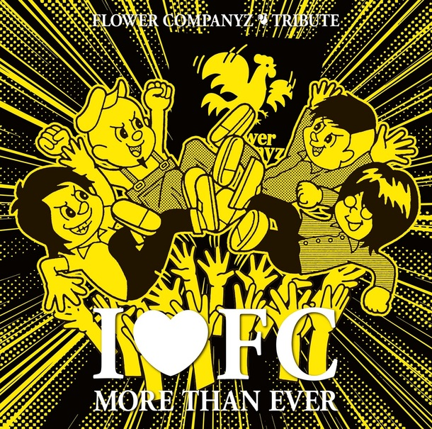 アルバム『I❤FC MORE THAN EVER ~FLOWER COMPANYZ TRIBUTE~』