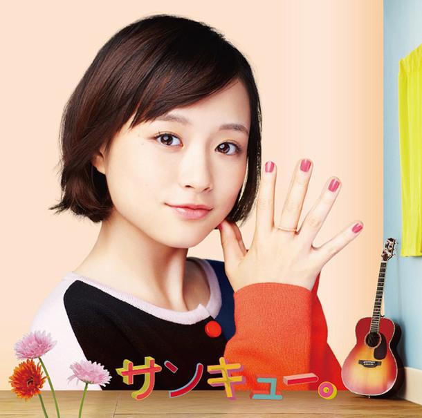 シングル「サンキュー。」【初回限定盤】(CD+DVD)