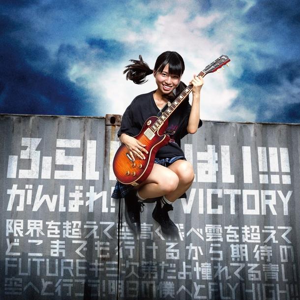 シングル「ふらいはい!!!」 初回限定盤Aジャケット写真