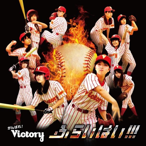 シングル「ふらいはい!!!」 初回限定盤Bジャケット写真