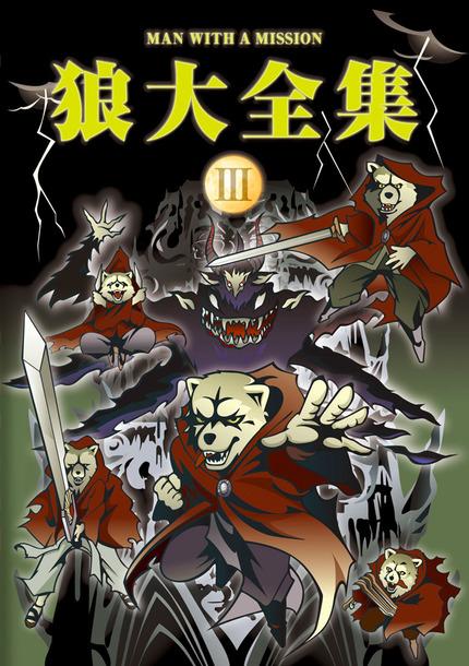 DVD 『狼大全集III』