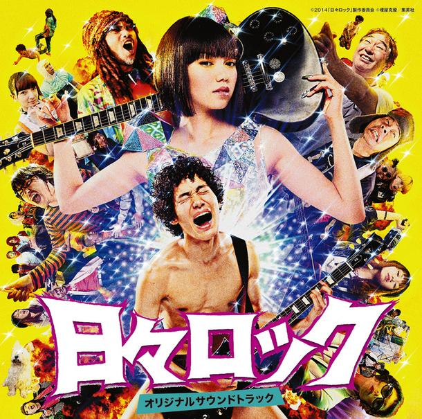 アルバム『映画「日々ロック」オリジナルサウンドトラック』