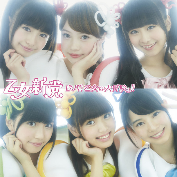 シングル「ビバ!乙女の大冒険っ!!」【初回限定盤A】(CD+DVD)