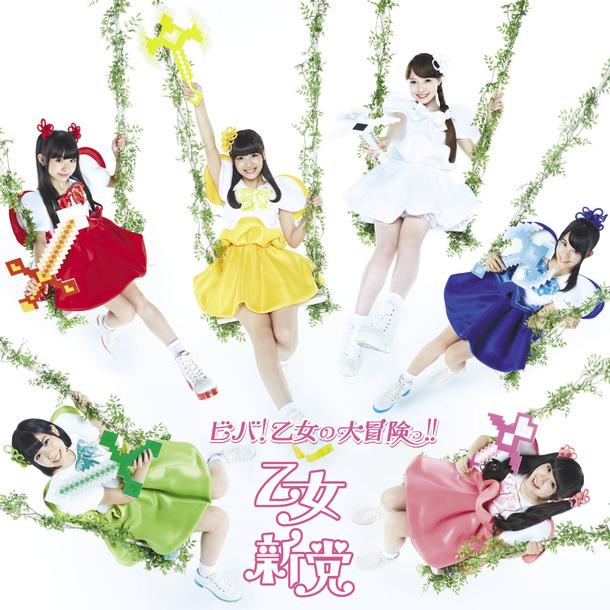 シングル「ビバ!乙女の大冒険っ!!」【初回限定盤B】(CD+DVD)