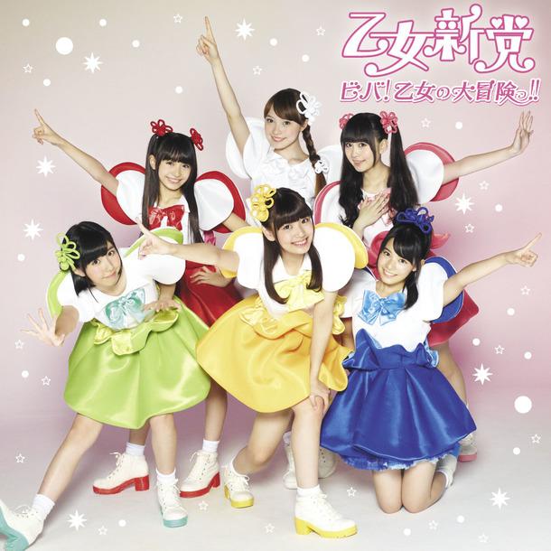 シングル「ビバ!乙女の大冒険っ!!」【通常盤】(CD)
