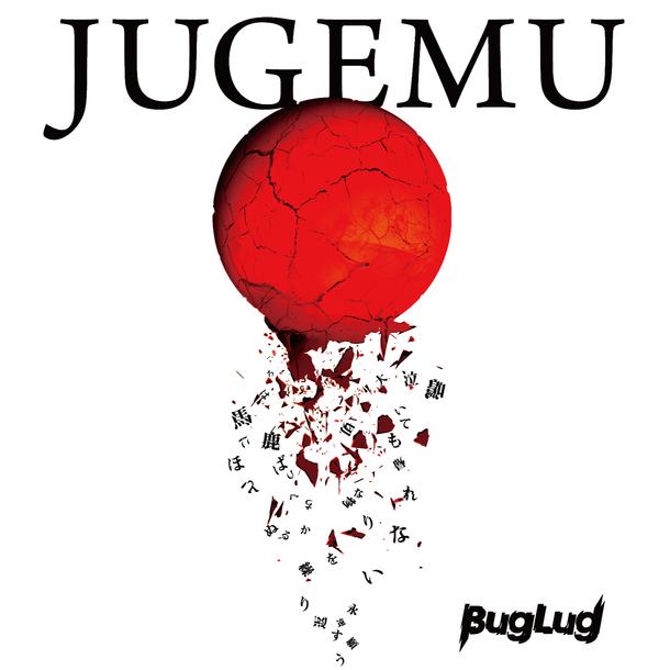 シングル「JUGEMU」【初回盤A】(CD+DVD)