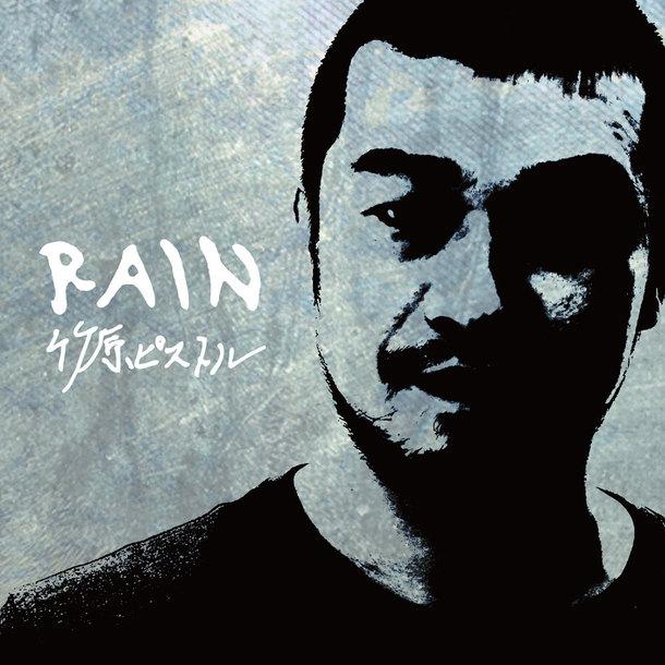 配信シングル「RAIN」