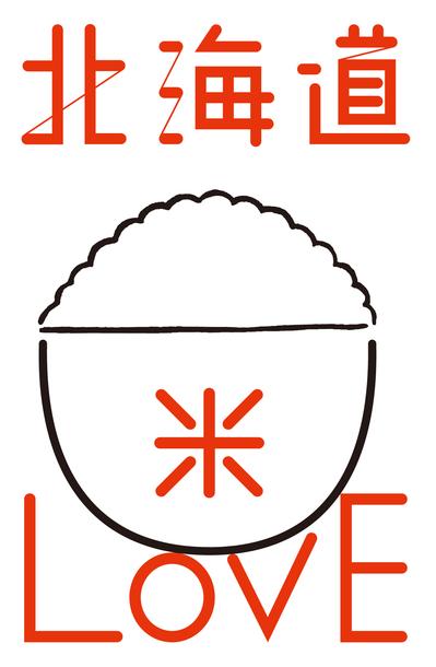 「北海道米LOVE」